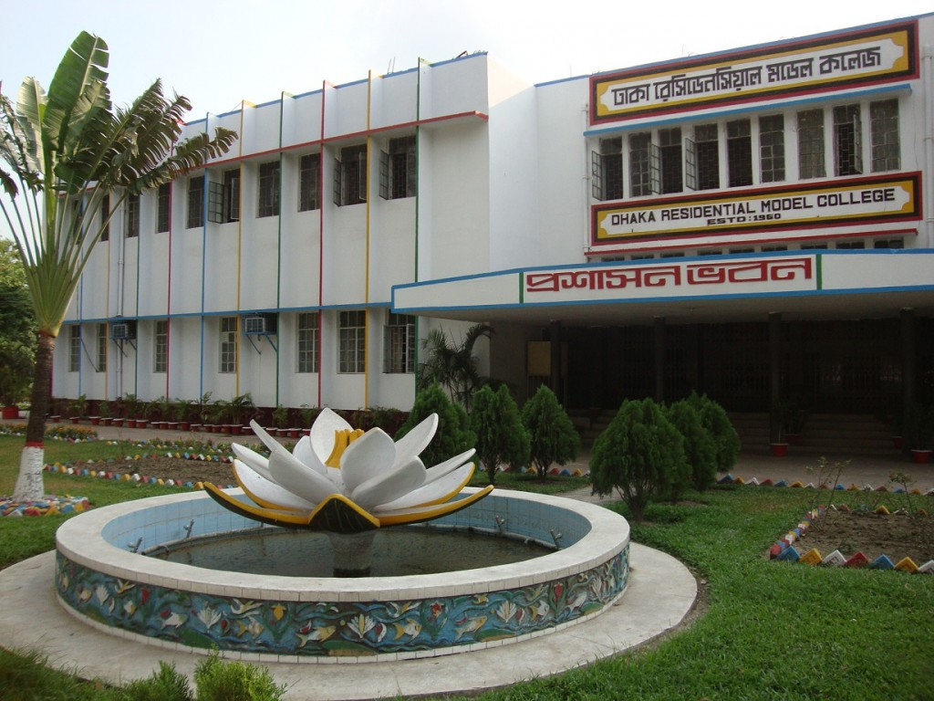 dhaka residential model school and college admission 2014